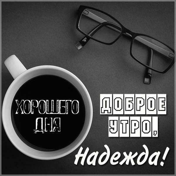 Открытка доброе утро Надежда - скачать бесплатно на otkrytkivsem.ru