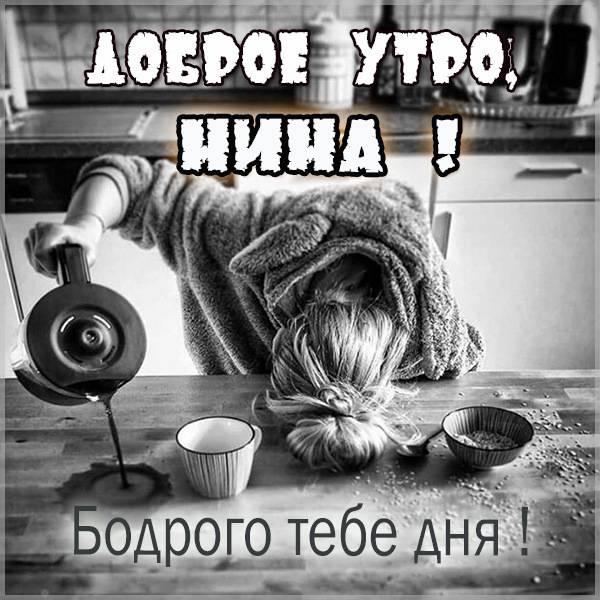 Открытка доброе утро Нина - скачать бесплатно на otkrytkivsem.ru