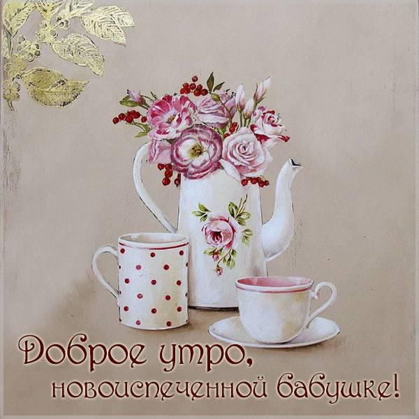 Открытка доброе утро новоиспеченной бабушке - скачать бесплатно на otkrytkivsem.ru