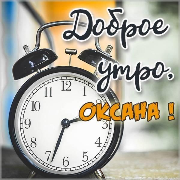 Открытка доброе утро Оксана - скачать бесплатно на otkrytkivsem.ru