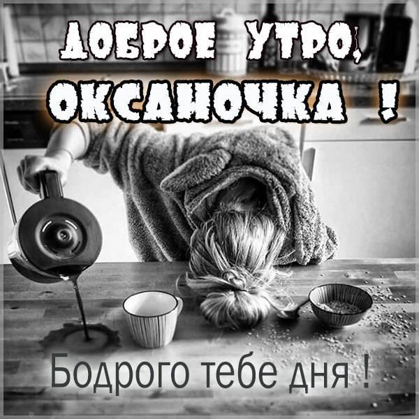 Открытка доброе утро Оксаночка - скачать бесплатно на otkrytkivsem.ru