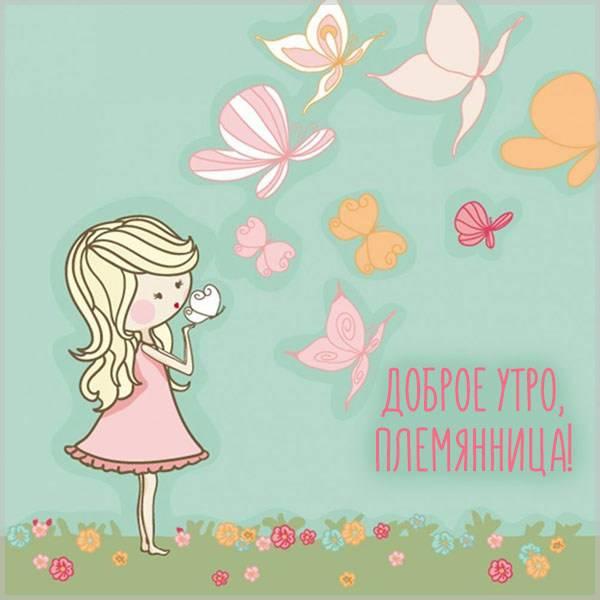 Открытка доброе утро племянница - скачать бесплатно на otkrytkivsem.ru