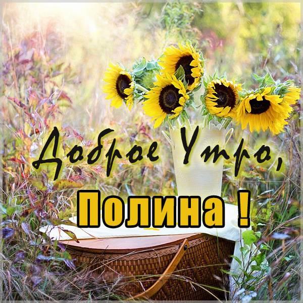 Открытка доброе утро Полина - скачать бесплатно на otkrytkivsem.ru