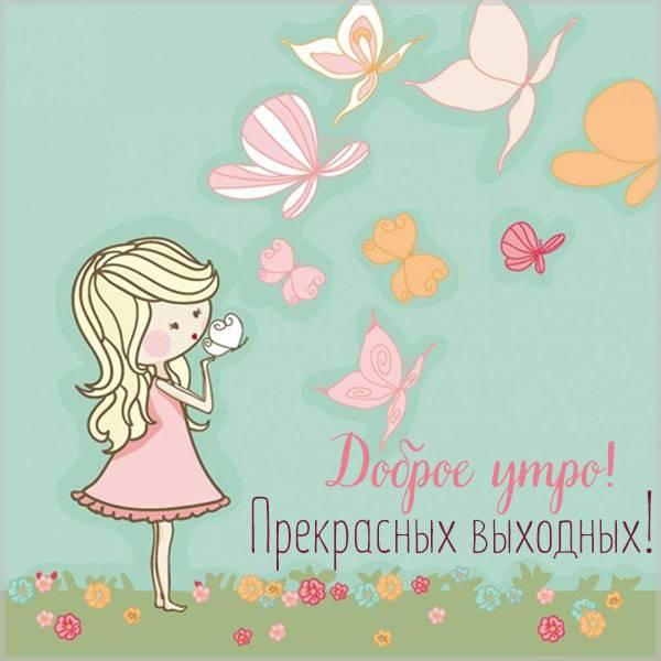 Открытка доброе утро прекрасных выходных - скачать бесплатно на otkrytkivsem.ru