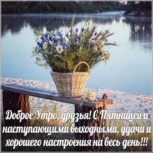 Открытка доброе утро пятницы и хороших выходных - скачать бесплатно на otkrytkivsem.ru