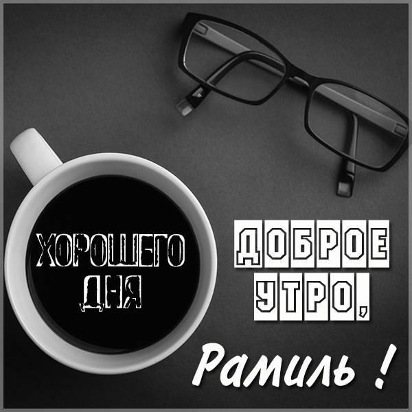 Открытка доброе утро Рамиль - скачать бесплатно на otkrytkivsem.ru