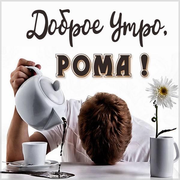 Открытка доброе утро Рома - скачать бесплатно на otkrytkivsem.ru