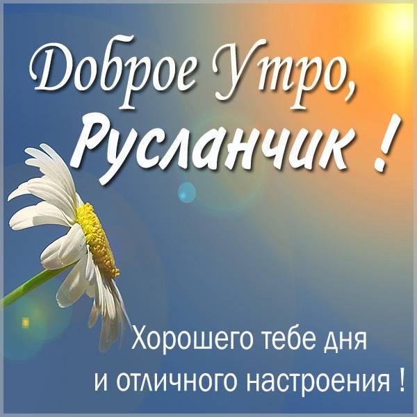 Открытка доброе утро Русланчик - скачать бесплатно на otkrytkivsem.ru