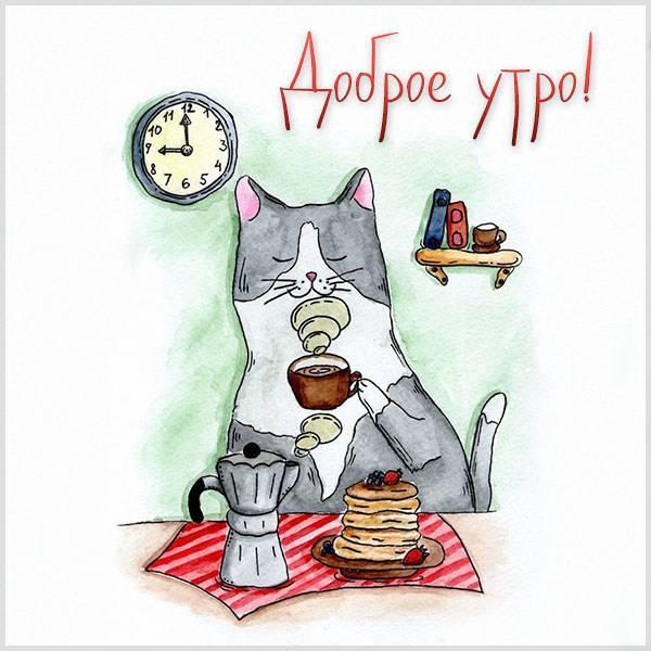 Открытка доброе утро с чаем завтрак - скачать бесплатно на otkrytkivsem.ru