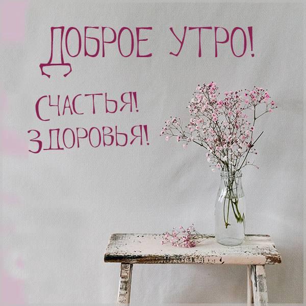 Открытка доброе утро счастья здоровья - скачать бесплатно на otkrytkivsem.ru
