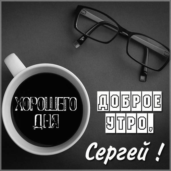 Открытка доброе утро Сергей - скачать бесплатно на otkrytkivsem.ru