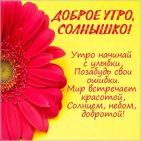 Открытка доброе утро солнышко женщине - скачать бесплатно на otkrytkivsem.ru