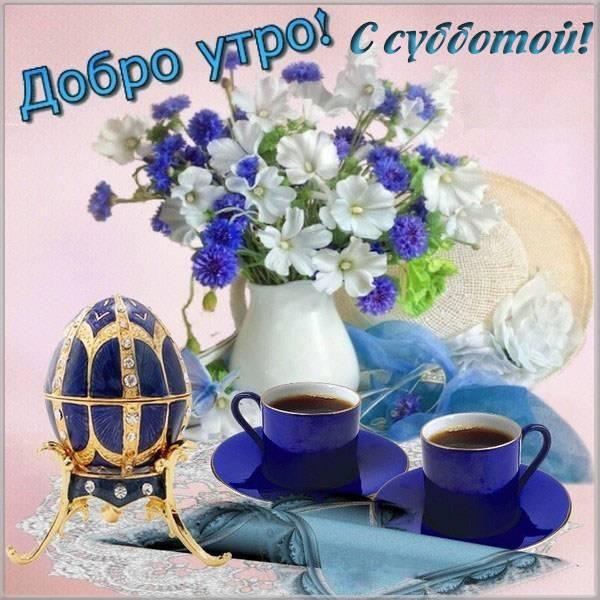 Открытка доброе утро субботы с цветами - скачать бесплатно на otkrytkivsem.ru