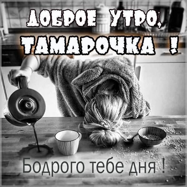 Открытка доброе утро Тамарочка - скачать бесплатно на otkrytkivsem.ru