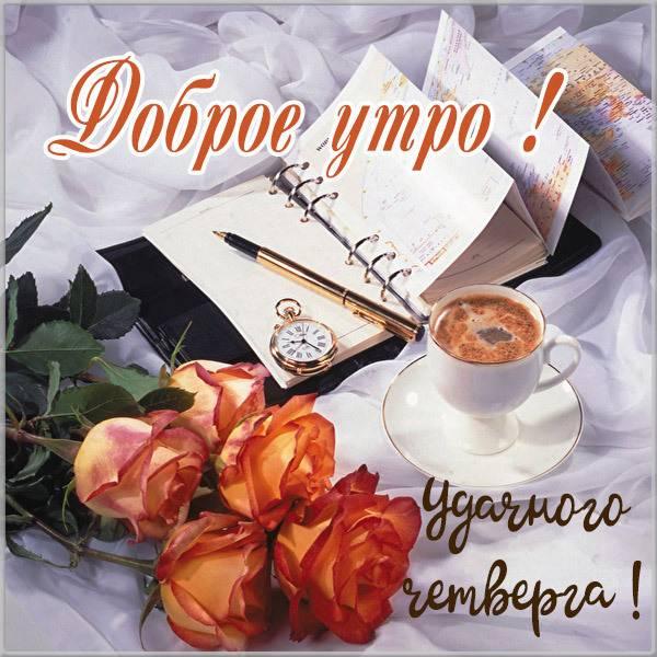 Открытка доброе утро удачного четверга - скачать бесплатно на otkrytkivsem.ru