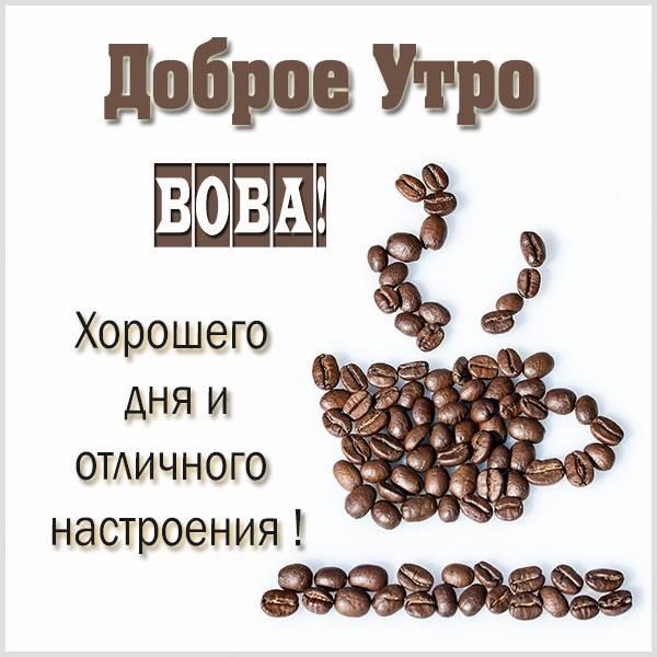 Открытка доброе утро Вова - скачать бесплатно на otkrytkivsem.ru