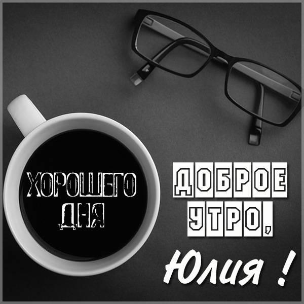 Открытка доброе утро Юлия - скачать бесплатно на otkrytkivsem.ru
