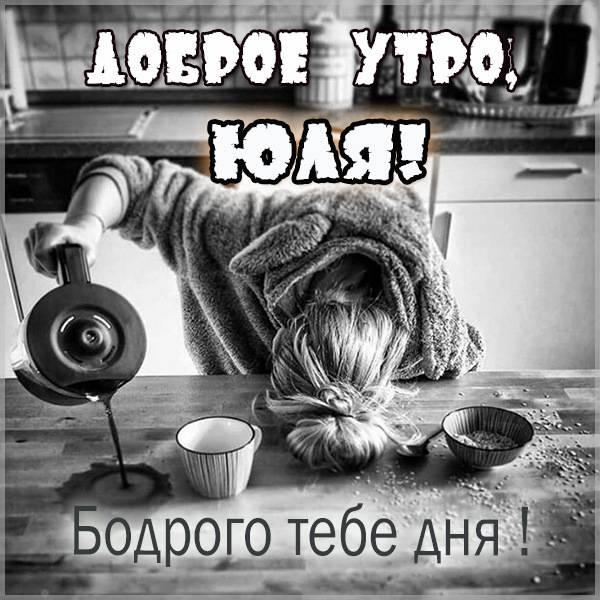 Открытка доброе утро Юля - скачать бесплатно на otkrytkivsem.ru