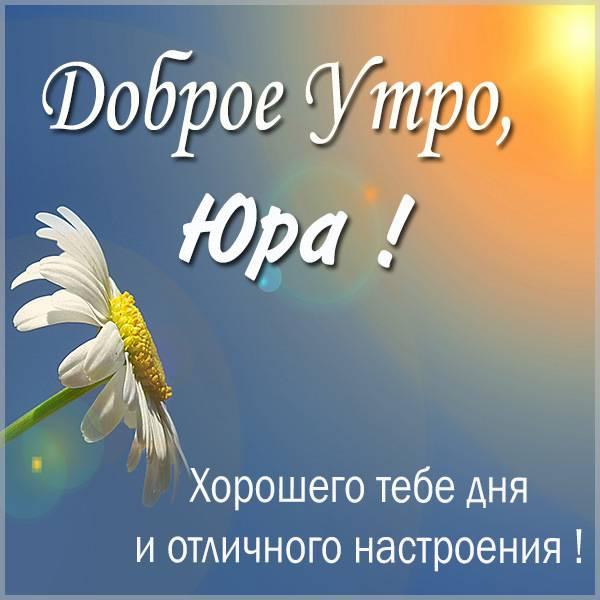 Открытка доброе утро Юра - скачать бесплатно на otkrytkivsem.ru
