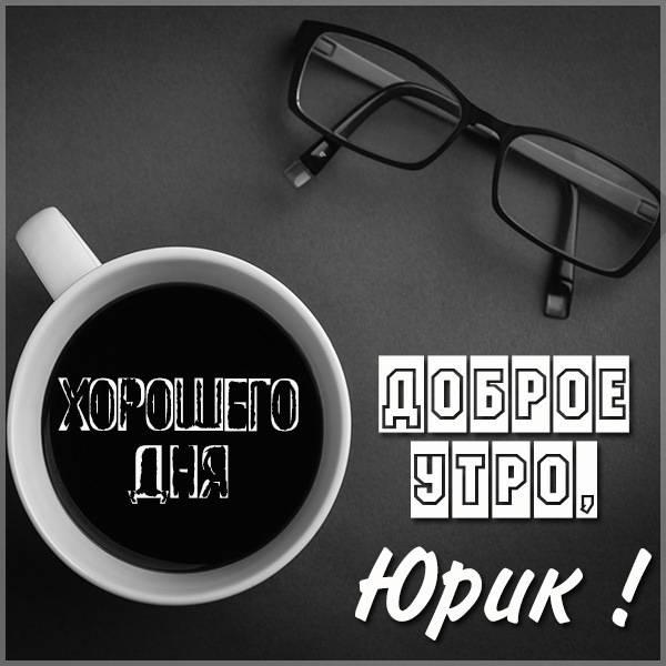 Открытка доброе утро Юрик - скачать бесплатно на otkrytkivsem.ru