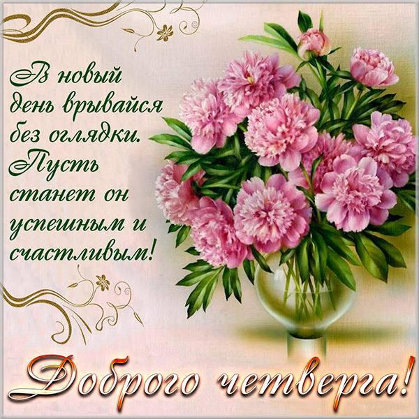 Открытка доброго четверга и хорошего дня - скачать бесплатно на otkrytkivsem.ru