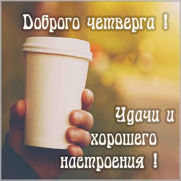 Открытка доброго четверга и хорошего настроения - скачать бесплатно на otkrytkivsem.ru
