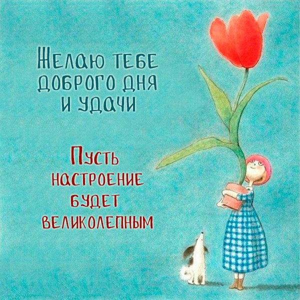 Открытка доброго дня хорошего настроения удачи - скачать бесплатно на otkrytkivsem.ru