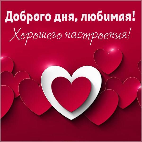 Открытка доброго дня и хорошего настроения любимой - скачать бесплатно на otkrytkivsem.ru