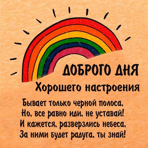 Открытка доброго дня и хорошего настроения мужчине - скачать бесплатно на otkrytkivsem.ru