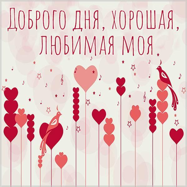 Открытка доброго дня любимая хорошая моя - скачать бесплатно на otkrytkivsem.ru
