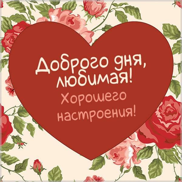 Открытка доброго дня любимая и хорошего настроения - скачать бесплатно на otkrytkivsem.ru
