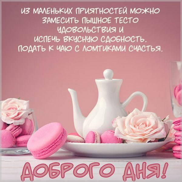 Открытка доброго дня отличного настроения - скачать бесплатно на otkrytkivsem.ru