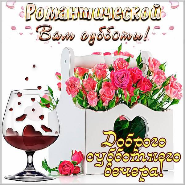 Открытка доброго субботнего вечера - скачать бесплатно на otkrytkivsem.ru