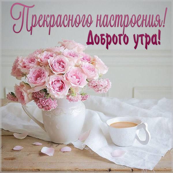 Открытка доброго утра прекрасного настроения женщине - скачать бесплатно на otkrytkivsem.ru
