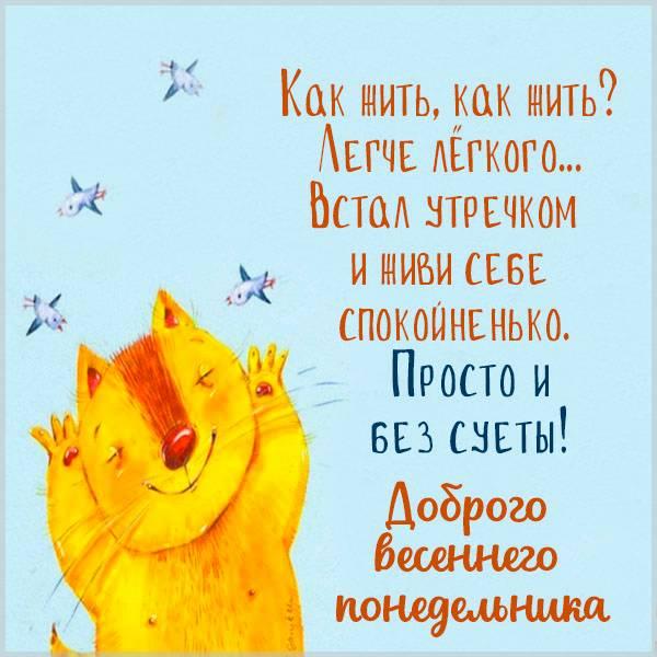 Открытка доброго весеннего понедельника - скачать бесплатно на otkrytkivsem.ru