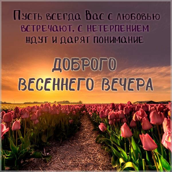 Открытка доброго весеннего вечера с пожеланием - скачать бесплатно на otkrytkivsem.ru