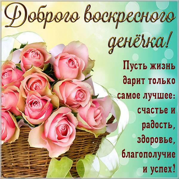 Открытка доброго воскресного дня и хорошего настроения - скачать бесплатно на otkrytkivsem.ru