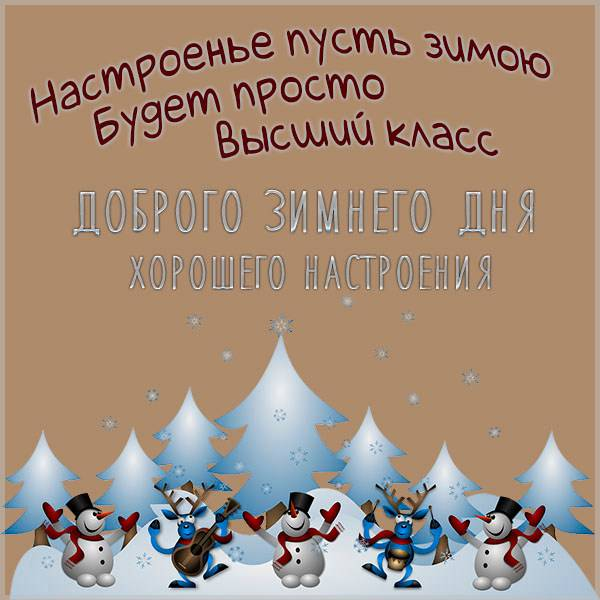 Открытка доброго зимнего дня и хорошего настроения - скачать бесплатно на otkrytkivsem.ru