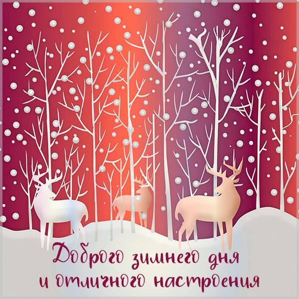 Открытка доброго зимнего дня и отличного настроения - скачать бесплатно на otkrytkivsem.ru