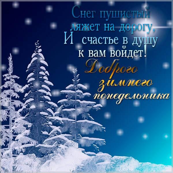Открытка доброго зимнего понедельника - скачать бесплатно на otkrytkivsem.ru