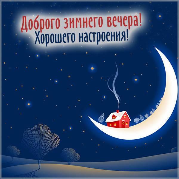 Открытка доброго зимнего вечера хорошего настроения - скачать бесплатно на otkrytkivsem.ru
