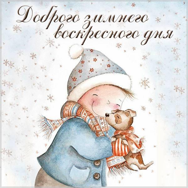 Открытка доброго зимнего воскресного дня - скачать бесплатно на otkrytkivsem.ru