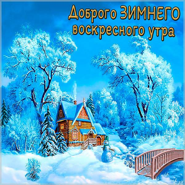 Открытка доброго зимнего воскресного утра - скачать бесплатно на otkrytkivsem.ru