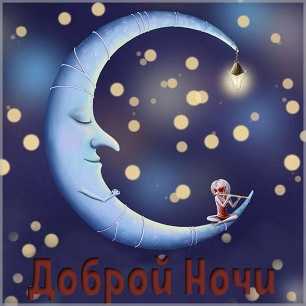 Открытка доброй ночи девушке - скачать бесплатно на otkrytkivsem.ru