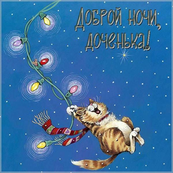 Открытка доброй ночи доченька - скачать бесплатно на otkrytkivsem.ru
