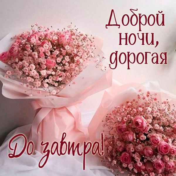 Открытка доброй ночи дорогая до завтра - скачать бесплатно на otkrytkivsem.ru
