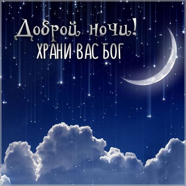 Открытка доброй ночи храни вас Бог - скачать бесплатно на otkrytkivsem.ru