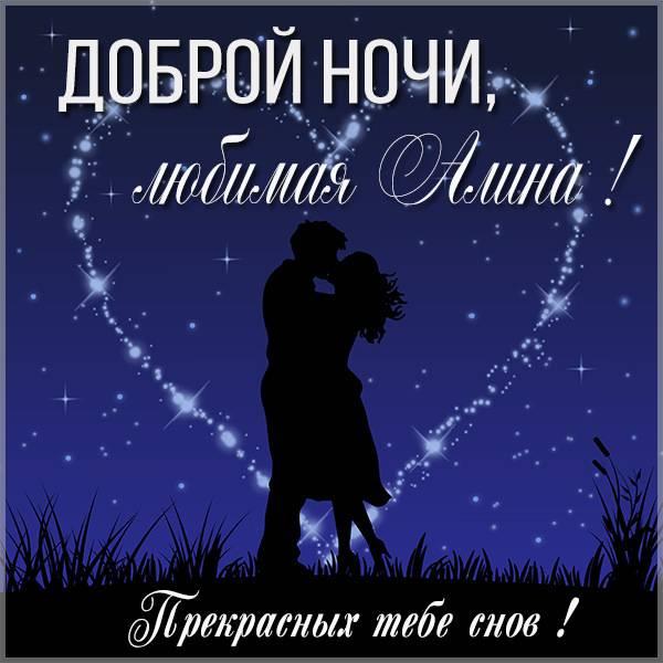 Открытка доброй ночи любимая Алина - скачать бесплатно на otkrytkivsem.ru