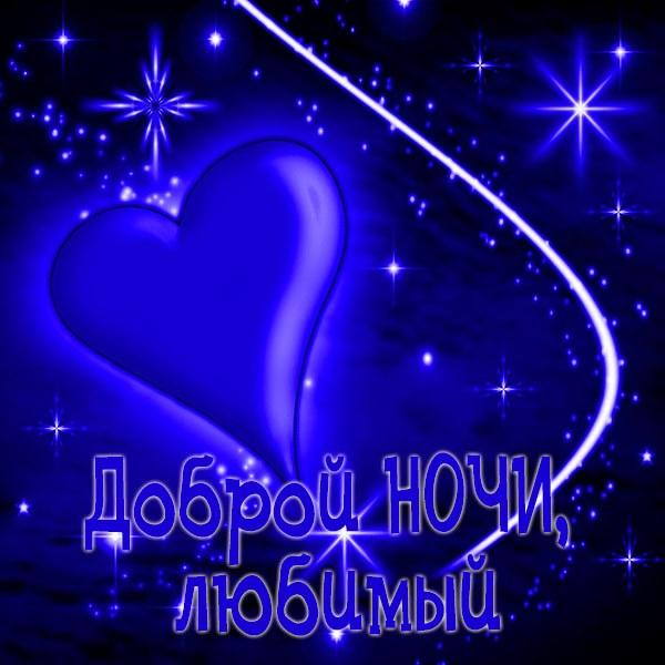 Открытка доброй ночи любимый - скачать бесплатно на otkrytkivsem.ru