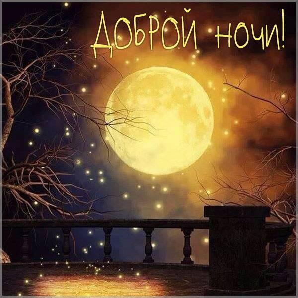 Открытка доброй ночи новая - скачать бесплатно на otkrytkivsem.ru